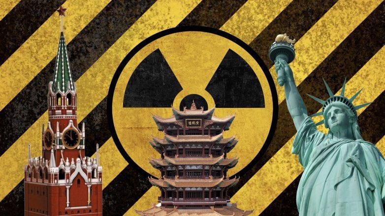 Китай Россия США ядерная безопасность