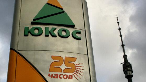 Дырка от бублика размером в $50 млрд: почему Россию заставляют платить ЮКОСу