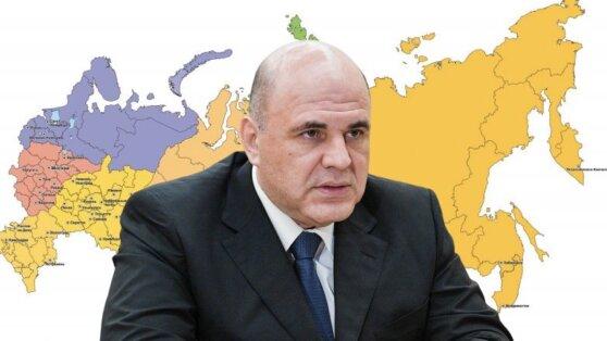 Мишустин поручил начать работу по контролю за проблемными регионами