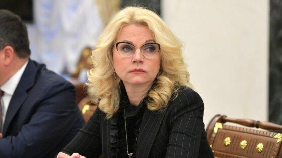 Голикова рассказала о проекте по поддержке школ