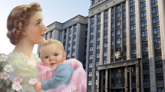 Госдума приняла решение расширить программу маткапитала