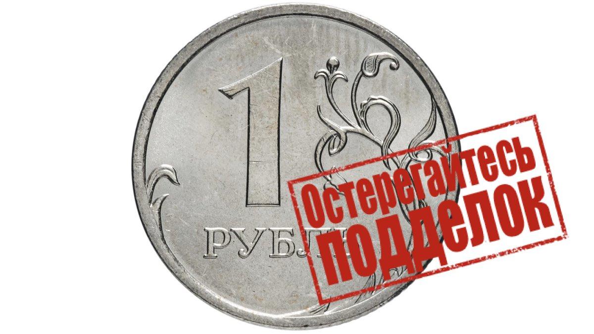 рубль поддельный