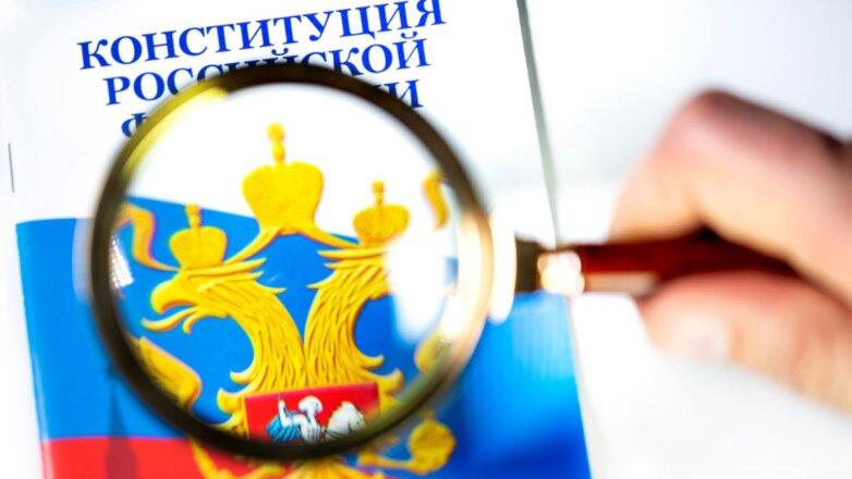 Конституция РФ поправки