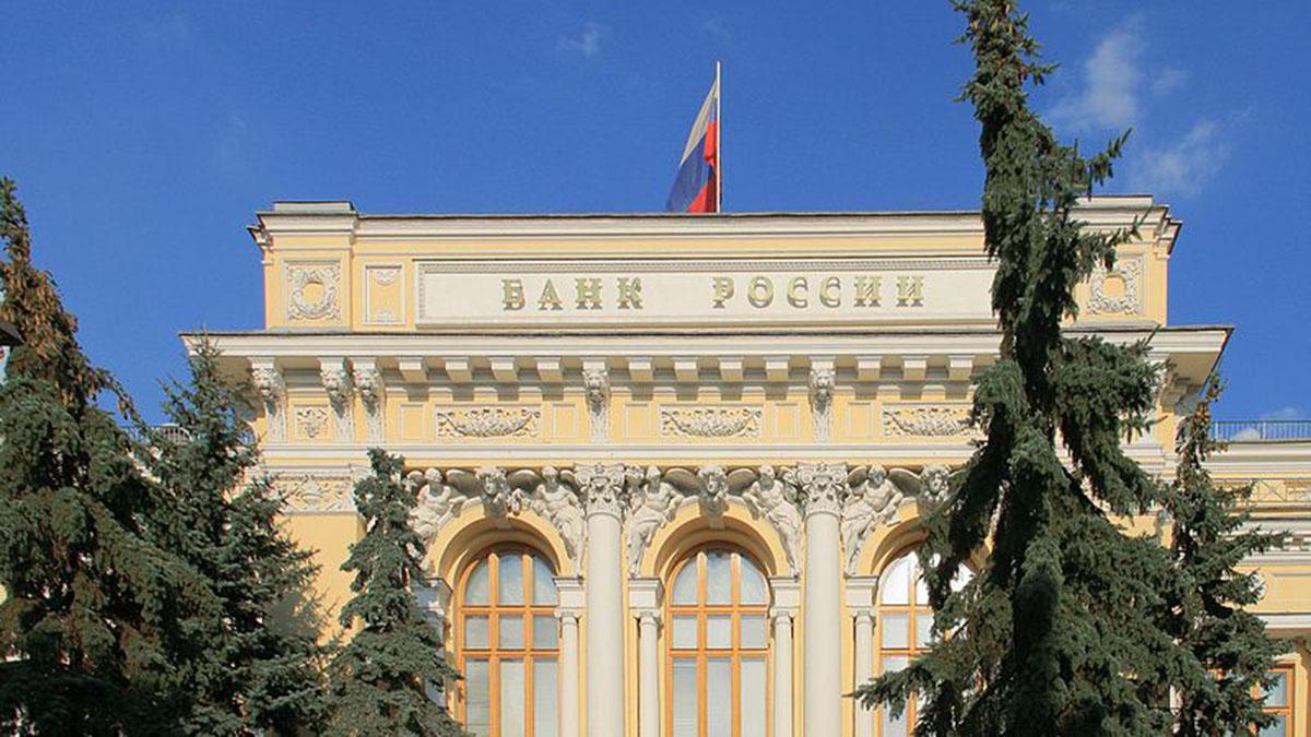 Центральный банк Российской Федерации Банк России