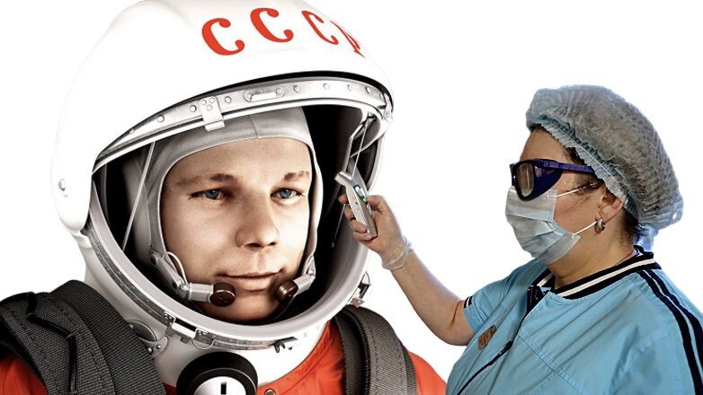 12 апреля день космонавтики коронавирус