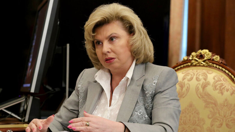 Уполномоченный по правам человека Татьяна Москалькова