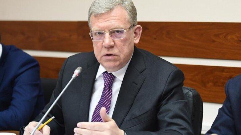 Алексей Кудрин предлагает