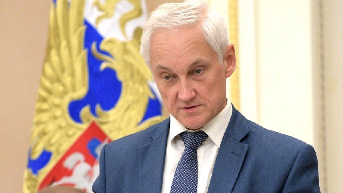 Андрей Белоусов один