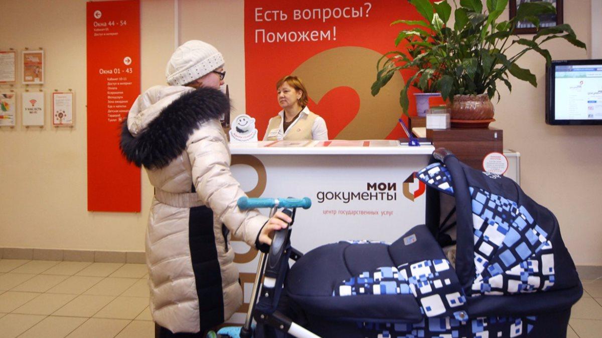 Госуслуги Мои документы МФЦ материнский капитал ребёнок младенец мама
