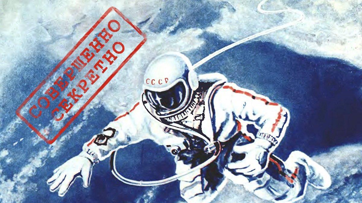 выход леонова в открытый космос