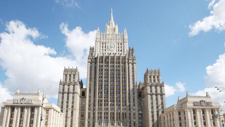 Министерство иностранных дел РФ (МИД РФ)