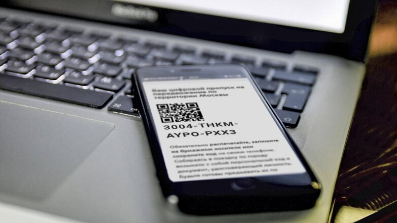 Цифровой пропуск карантин QR-код ноутбук