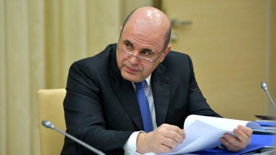 Мишустин утвердил новые поручения по укреплению экономики