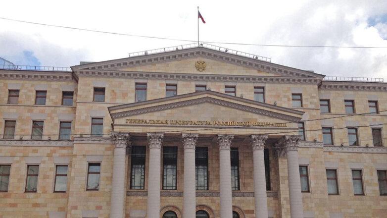 Генпрокуратура Генеральная прокуратура Российской Федерации