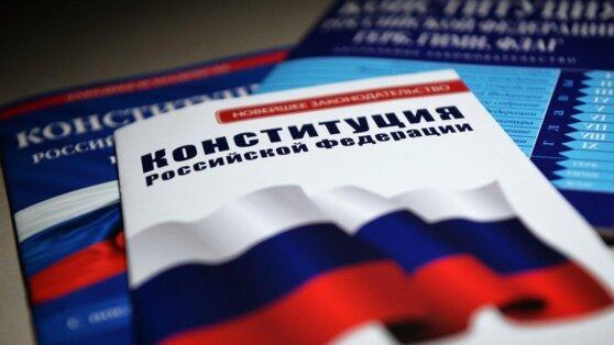 В нескольких регионах пройдет голосование по поправкам к Конституции