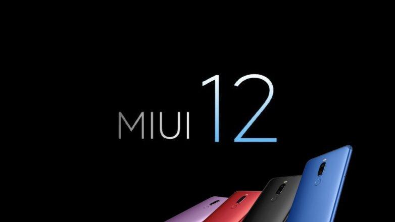 тестирование MIUI 12