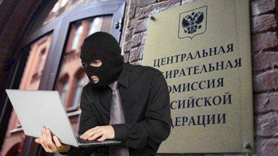 Выявлена атака на сайт голосования по Конституции из-за рубежа