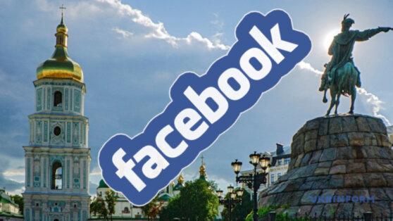 Facebook «переименовал» Киев