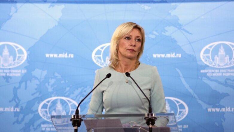 Официальный представитель МИД России Мария Захарова недовольна