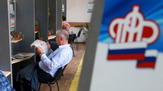 В России продлили упрощенный порядок оформления пенсий и пособий