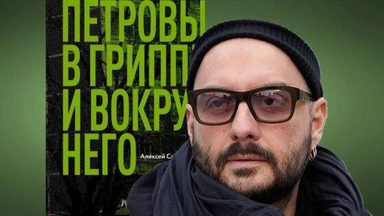Стала известна дата премьеры нового фильма Кирилла Серебренникова