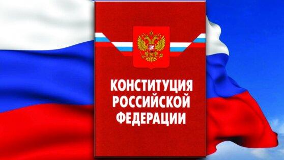 Обновленный текст Конституции России появился в сети