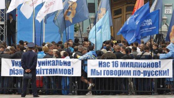 На Украине оценили шансы на отмену особого статуса русского языка