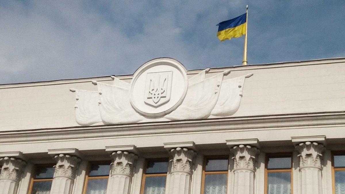 Верховная Рада Украины здание четыре