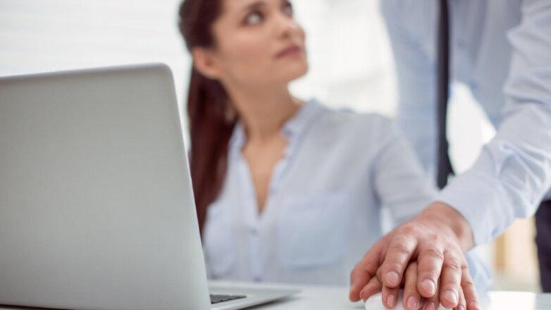Сексуальное домогательство на работе