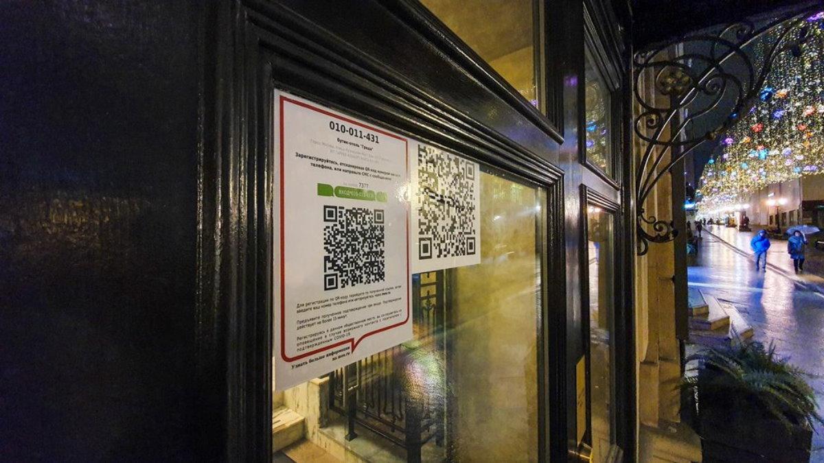 QR-коды идентификации посетителей ночных развлекательных заведений Москвы