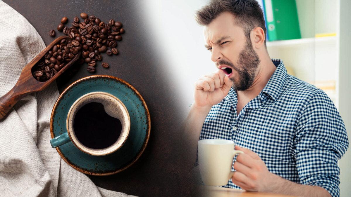кофе симптомы недосып кофеин усталость зевота