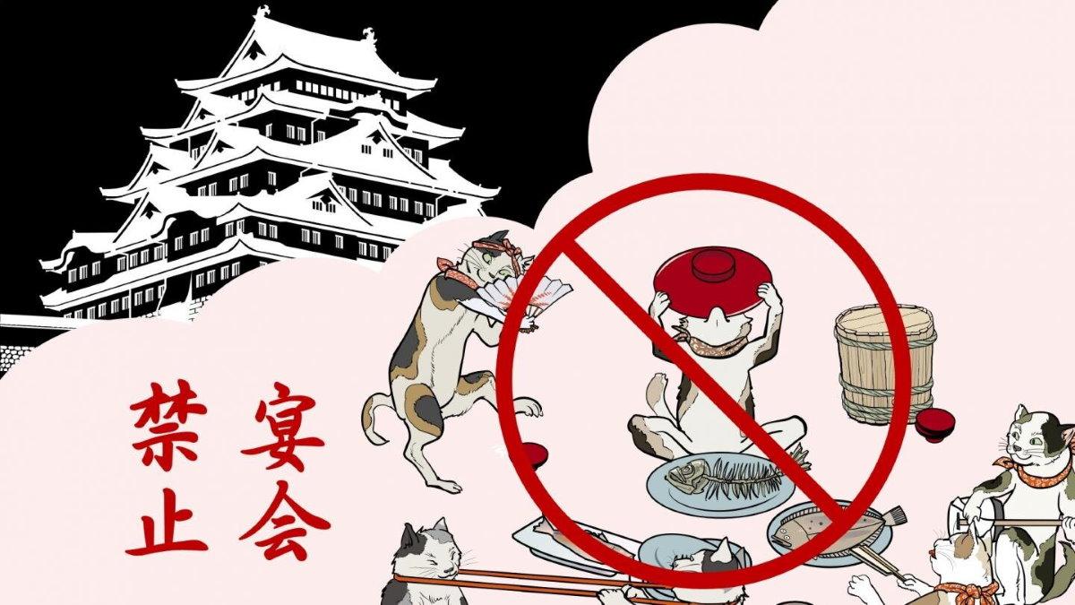 Законы Японии раннего Эдо от главы клана Хосокава