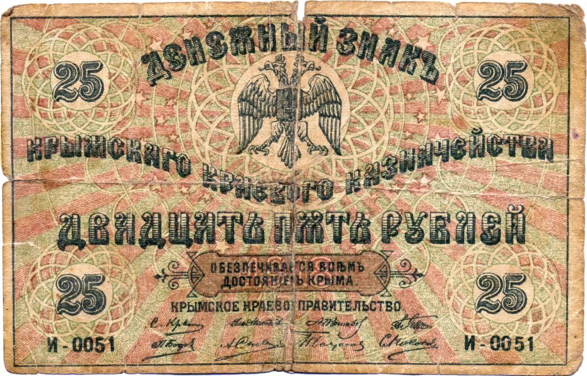 Судьба крымских рублей 1919 года