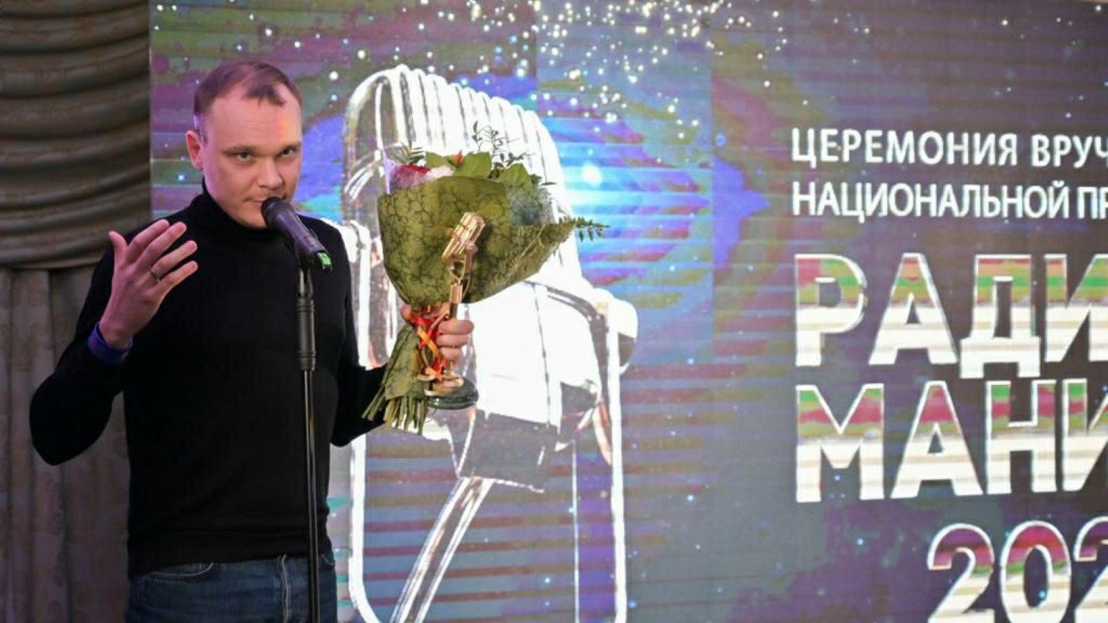 Директор эфира Европы Плюс Данил Литвинский XIX ежегодная Национальная премия в области радиовещания Радиомания 2020
