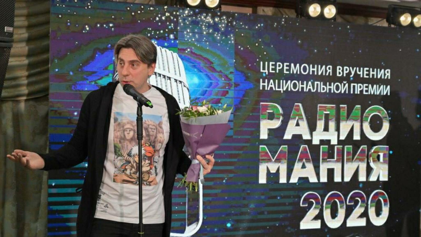 Генеральный директор Нового радио Роман Емельянов XIX ежегодная Национальная премия в области радиовещания Радиомания 2020