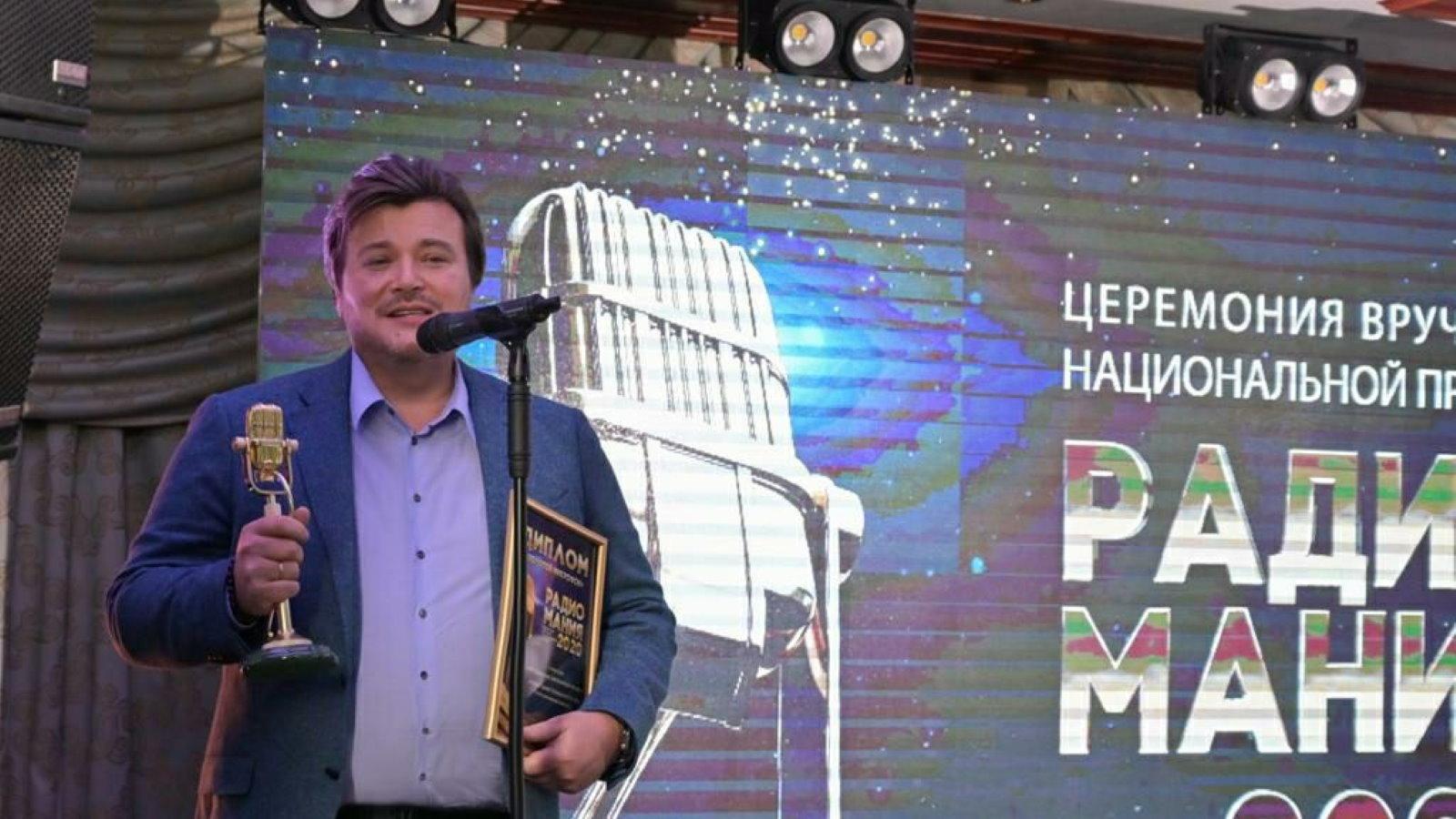 Генеральный продюсер Ретро FM Владимир Иваненко XIX ежегодная Национальная премия в области радиовещания Радиомания 2020