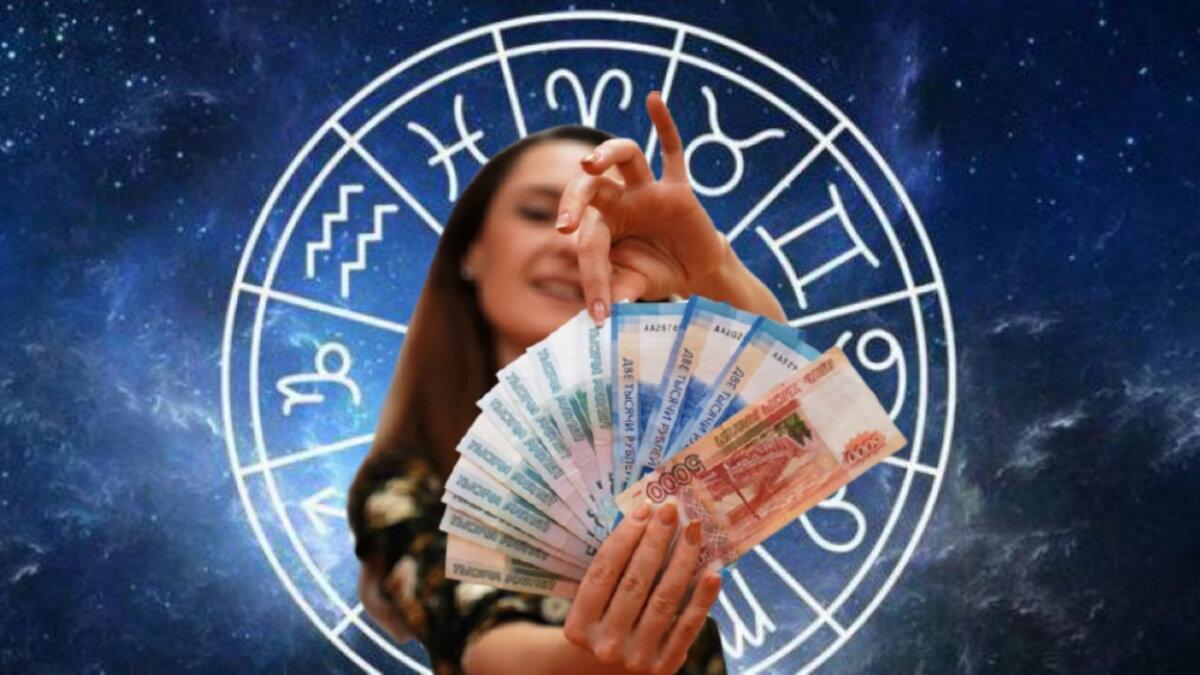 Гороскоп знаки зодиака богатство деньги
