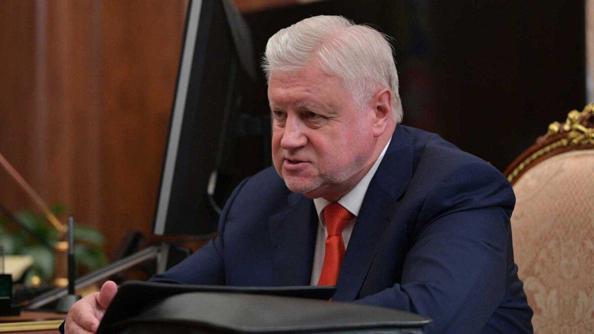 Лидер Справедливой России Сергей Миронов