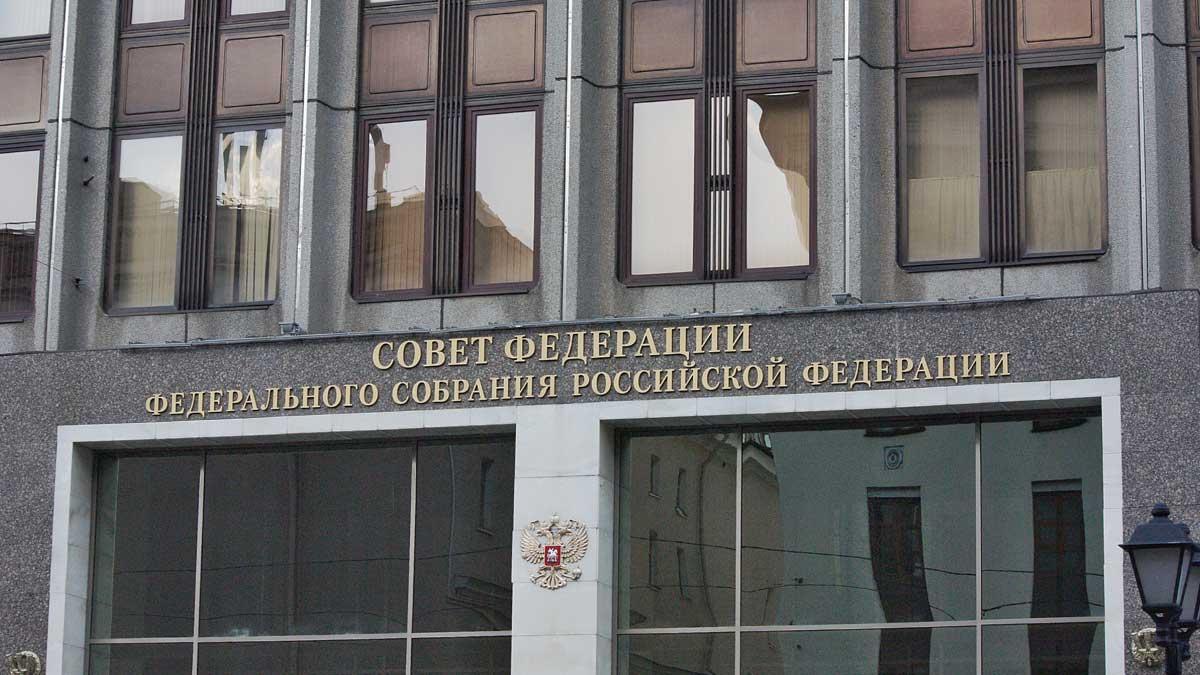 Совет Федерации Российской Федерации