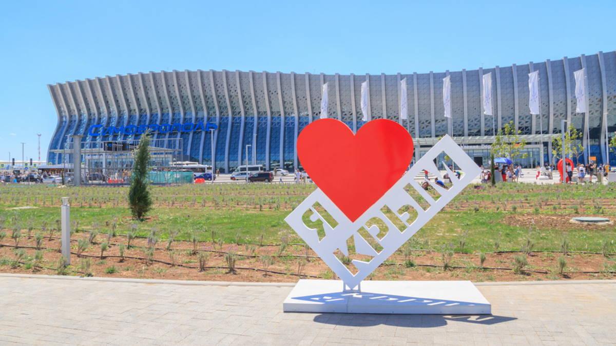 Аэропорт Симферополь в Крыму