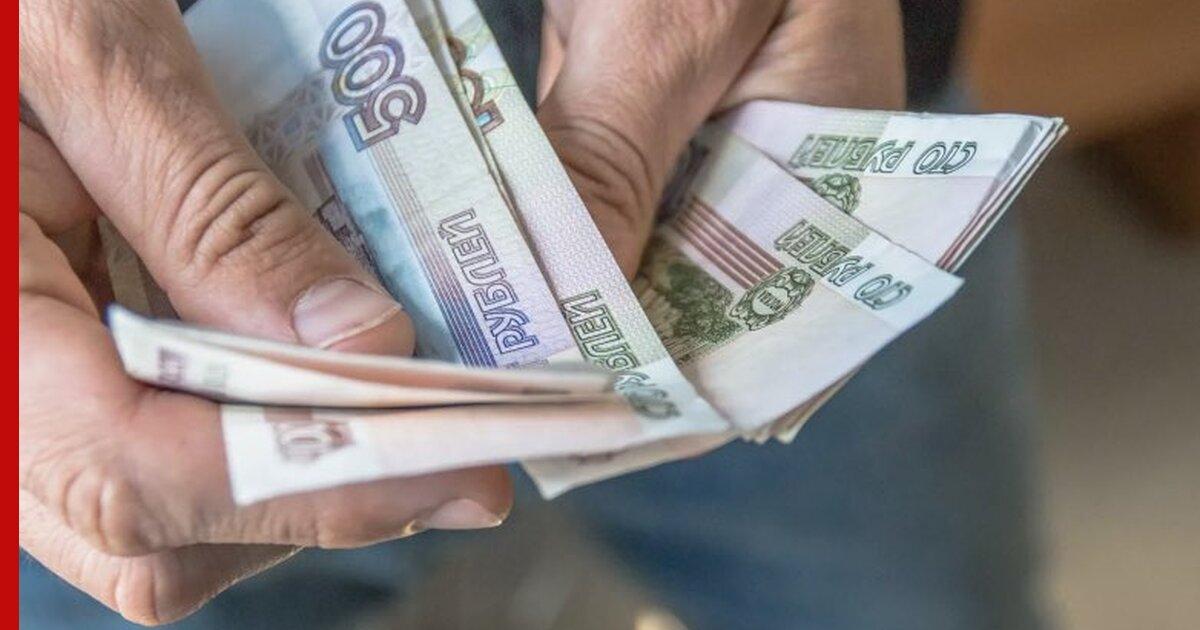 Стал известен размер компенсации безработным москвичам