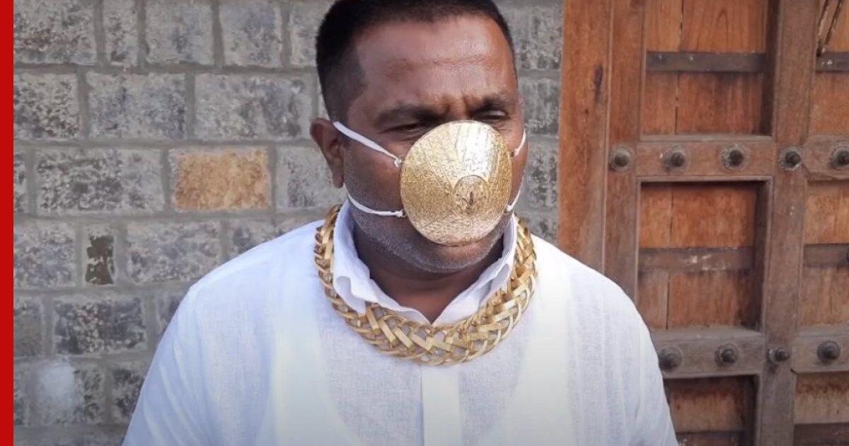 Индиец заказал маску из золота для защиты от коронавируса