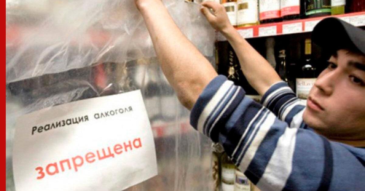 СМИ: власти Москвы потребовали закрыть алкомаркеты на время нерабочих дней